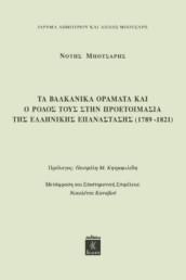 Τα Βαλκανικά Οράματα και ο Ρόλος τους στην Προετοιμασία της Ελληνικής Επανάστασης (1789-1821)