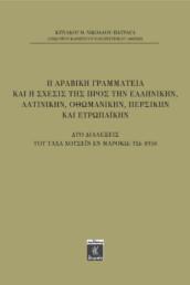 Η Αραβική Γραμματεία Και Η Σχεσις Της Προς Την Ελληνικήν, Λατινικήν, Οθωμανικήν, Περσικήν και Ευρωπαϊκήν