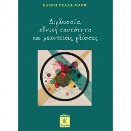 Διγλωσσία, Εθνική Ταυτότητα και Μειονοτικές Γλώσσες