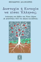 Δυστυχία ή ευτυχία να είσαι Έλληνας;