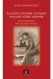 Χαλιντέ Εντίμπ Αντιβάρ