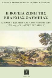 Η Βόρεια Ζώνη της Επαρχίας Ολυμπίας