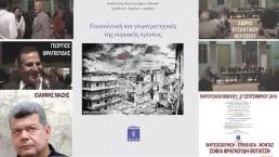 Ιωάννης Μάζης - Παρουσίαση Βιβλίου - Γεωπολιτική και Γεωστρατηγικές της Συριακής Κρίσεως