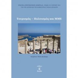 Τουρισμός-Πολιτισμός και Μ.Μ.Ε.